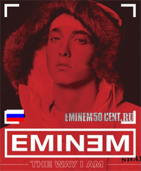 Eminem - The Way I Am Книга (На Русском)